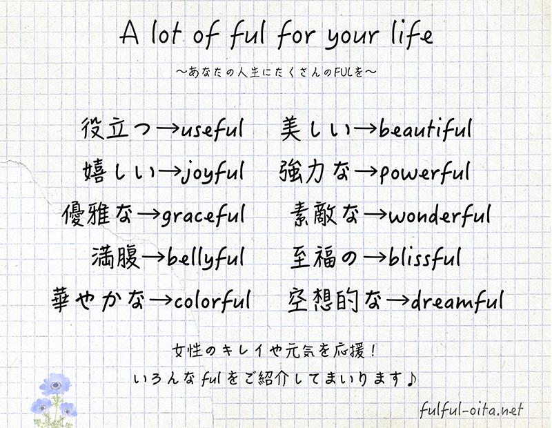 あなたの人生にたくさんのFULを