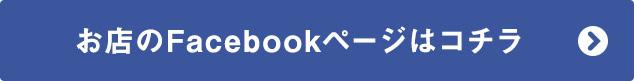 お店のfacebookページはコチラ