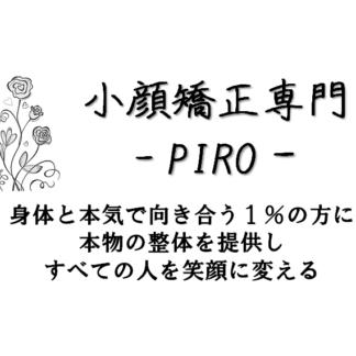 小顔矯正専門 PIRO【ピロ】